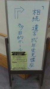 fujidana20150912-168x300