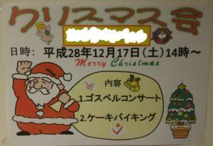 クリスマスゴスペルコンサート3